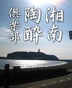 湘南 陶酔 倶楽部