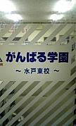 がんばる学園 〜水戸東の巻〜