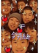 3F今井学級