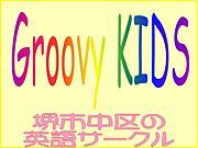 Groovy KIDS応援コミュ