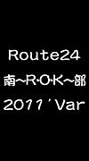 南〜R・O・K〜部