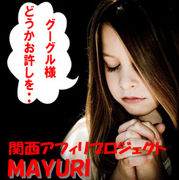 関西アフィリプロジェクトMAYURI