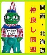関西・北海道 仲良し同盟