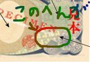 ☻千円札inミッキー♪♪