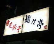 【麺々亭】に行こう!!!