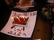 Team 1981.5.30