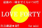 LOVE☆FORTY