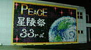 静岡県星陵高等学校