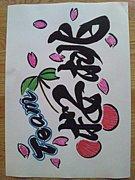 チーム桜桃