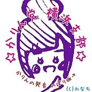 「かりん党 」横浜支部