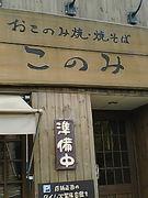 鯖江市 お好み焼き「このみ」