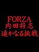 FORZA内田将志
