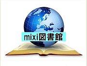 mixi図書館