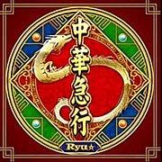 中華急行/Ryu☆