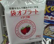 オブラ〜トラヴァ〜ズ