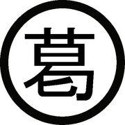 ☆関大法学部 葛原ゼミ☆