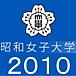 2010年 昭和女子大学★入学