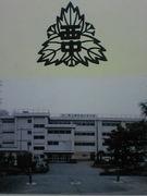 飯能西中学校