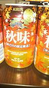 爆笑 福岡アルコール委員会!酒