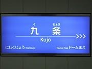 九条駅(阪神なんば線)