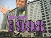 文化服装学院 1998年組!!
