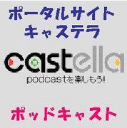 ポータルサイト 『キャステラ』