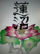 蓮沼-HASUNUMA-