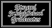 温海中学校卒業生