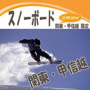 山梨スノーボード