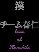 我等がチーム春仁!