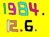 ★1984年12月6日生まれ★