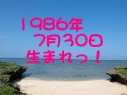 ☆1986年7月30日生まれ☆