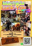 Machida luckyou 町田楽遊