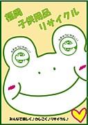 福岡★子供用品リサイクル