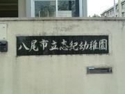 志紀幼稚園