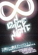 無限大∞DANCE NIGHT