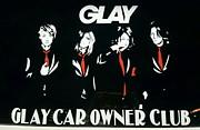 GLAY CAR OWNER CLUB