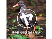 海外僻地在住日本人協会