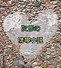 次郎の携帯小説