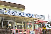 三郷団地幼稚園