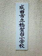 成田市立橋賀台小学校
