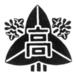 豊川高等学校(豊川高校)