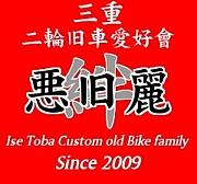 悪旧麗〜絆〜since2009