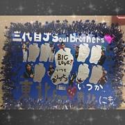 三代目J Soul Brothers☆東北fam