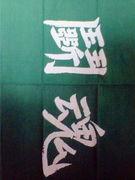 ☆長狭高校剣道部☆