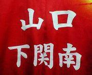 下関南高校 ソフトテニス部