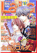 LaLa11月号の表紙に萌え!!