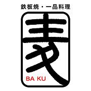 伊川谷 麦(BAKU)