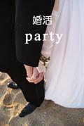 婚活☆カップリングパーティ岡山