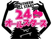 24オールスターズ (サザン)